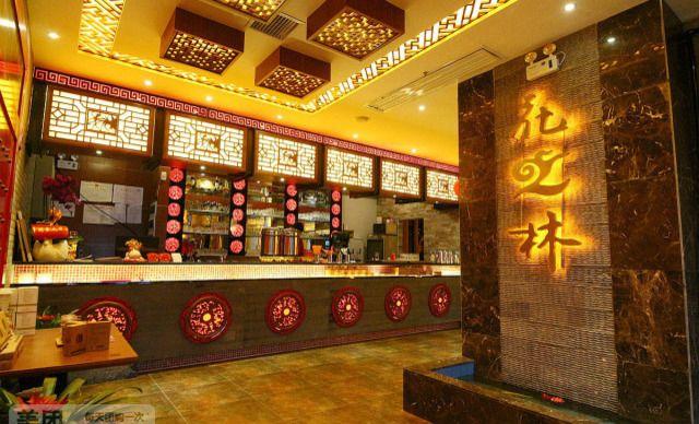 :长沙今日钱柜娱乐官网:【花之林】精品湘菜套餐,建议2-4人使用,提供免费WiFi