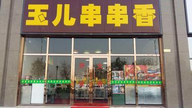 【北京】玉儿串串香-美团