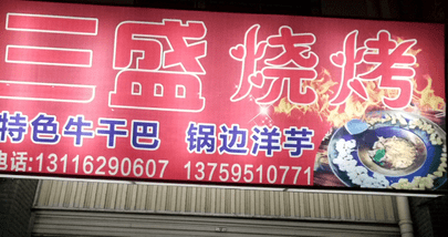 【楚雄】三盛烧烤-美团