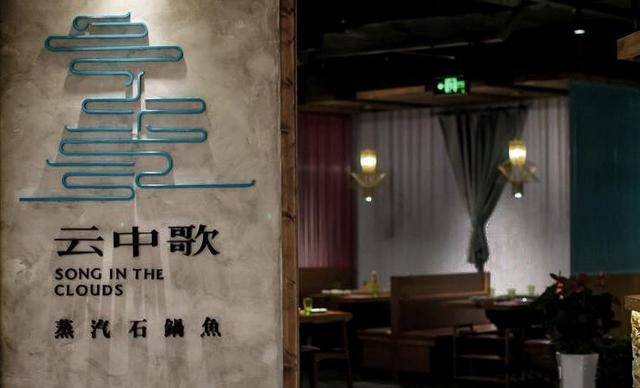 :长沙今日团购:【云中歌蒸汽鱼火锅】蒸汽石锅鱼,建议3-4人使用,提供免费WiFi