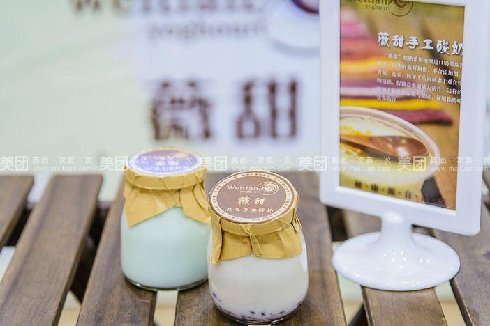 薇甜特色手工酸奶