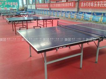 永惠乒乓球俱乐部