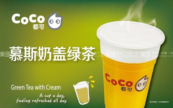 慕斯奶蓋綠茶