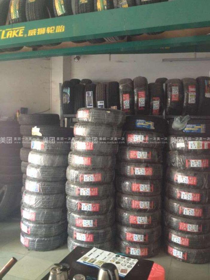 【威狮轮胎店团购】威狮轮胎店专业冷补轮胎团购优惠