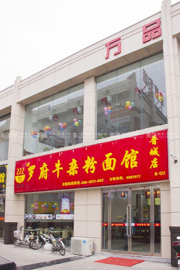 罗夫牛杂面粉馆:位于万品汇生活广场(原省运汽车站
