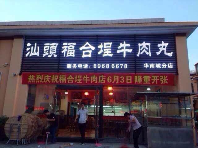 汕头福合埕牛肉丸火锅-美团