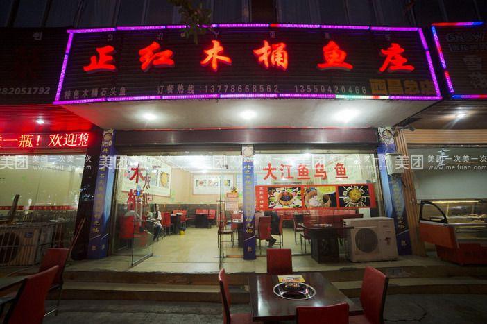 【凉山正红木桶鱼庒团购】正红木桶鱼庒8人餐团购