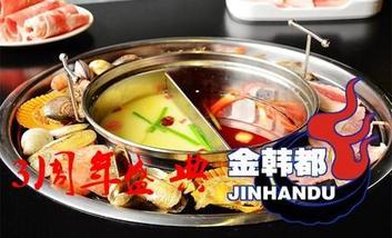 【呼和浩特】金韩都自助烧烤.火锅.简餐-美团