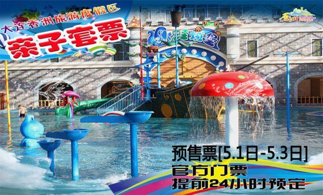 大连香洲温泉度假村