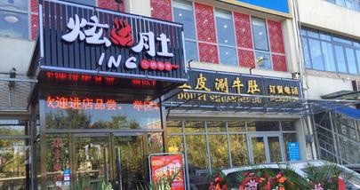 【北京】炫肚ING豆皮涮牛肚-美团