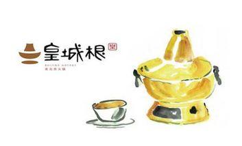 【上海】皇城根-美团