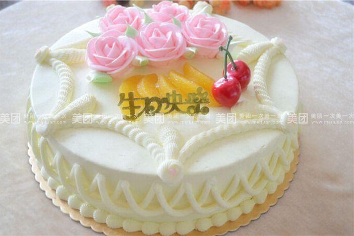 美食团购 甜点饮品 天利和蛋糕   鲜奶蛋糕规格:约10 英寸 1,圆形