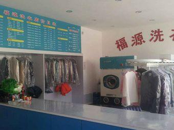 福源洗衣店
