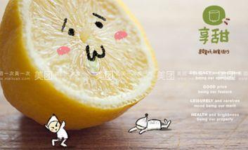 【南京】享甜-美团