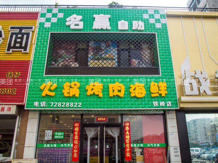 名赢自助火锅烤肉海鲜图片