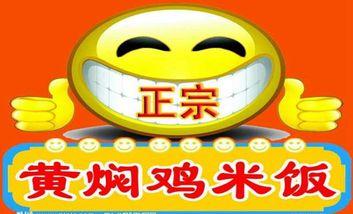 【呼和浩特】黄焖鸡米饭-美团