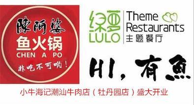 【北京】陈阿婆HI有鱼烤鱼吧-美团