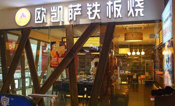 【上海】欧凯萨铁板烧-美团