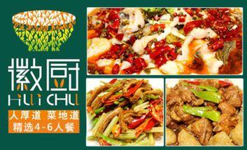 【蚌埠】徽厨-美团