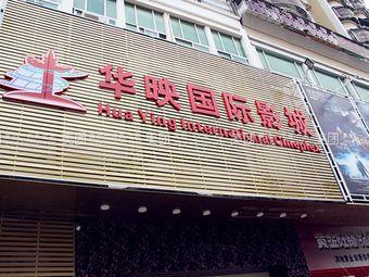 华映国际影城(潮阳店)