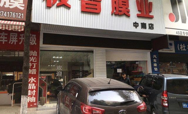 :长沙今日团购:【极智膜业】美国原装汽车贴膜