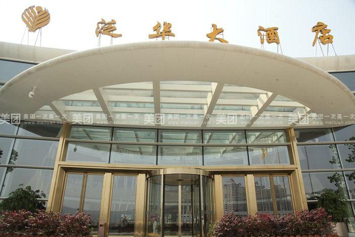 武汉泛华保险湖北泛华保险代理页眉排版设计电话图片