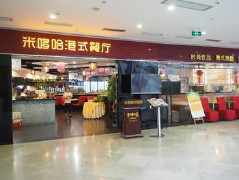 【上海】米哆哈港式茶餐厅-美团