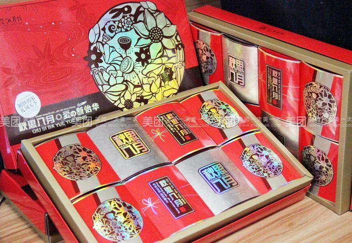 【常州新怡华超市团购】新怡华超市秋思八月月饼礼盒图片