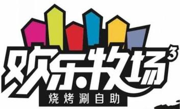 【南京】欢乐牧场-美团