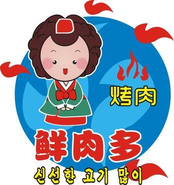 【上海】鲜肉多韩国料理-美团
