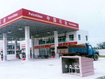 中国石油(田林板桃加油站)