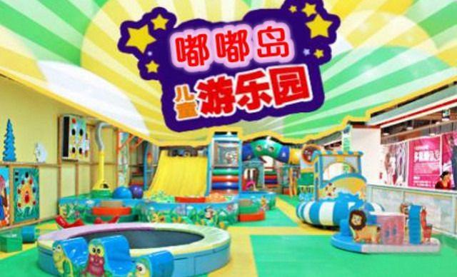 【保定儿童乐园】_美团网