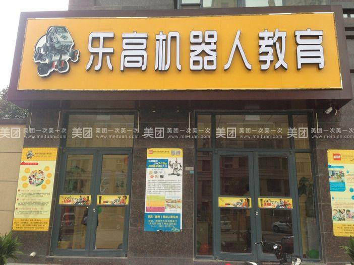 滕州乐高机器人俱乐部(翔宇经典店)