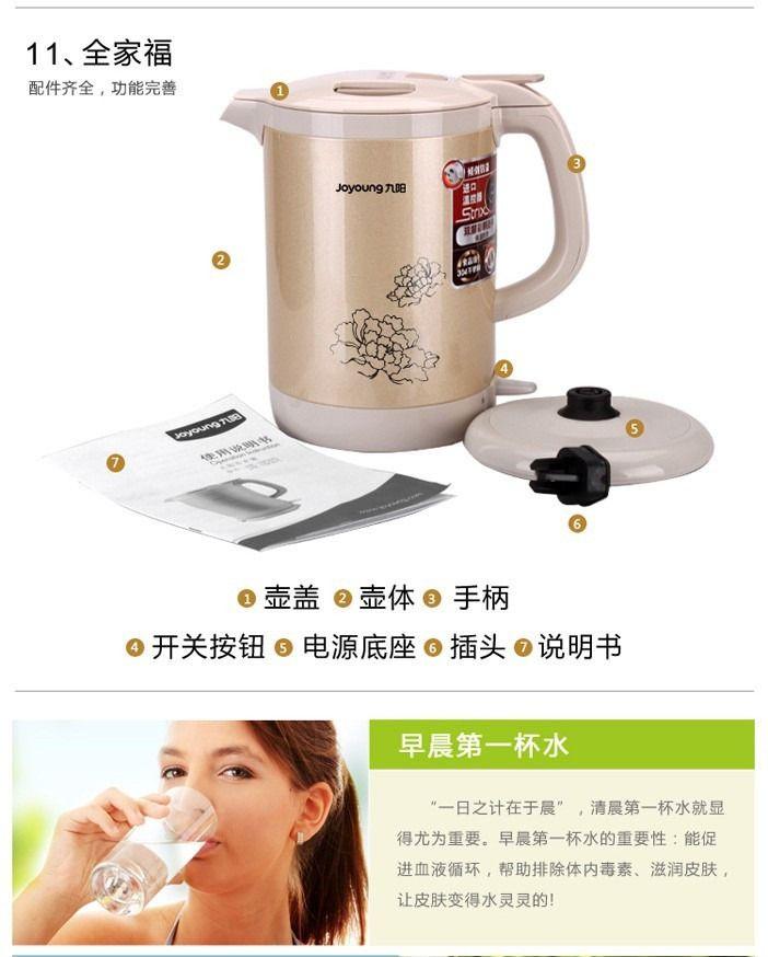 【九阳智能开水煲团购】九阳jyk-15f07c保温电热水壶