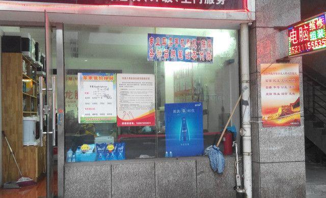 :长沙今日团购:【龙腾电脑】苹果手机换屏套餐,提供免费WiFi