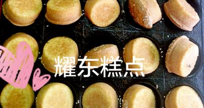【宝丰等】耀东糕点-美团