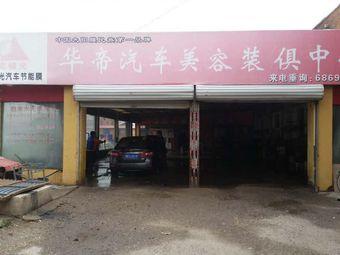 华帝汽车装潢店(一店)
