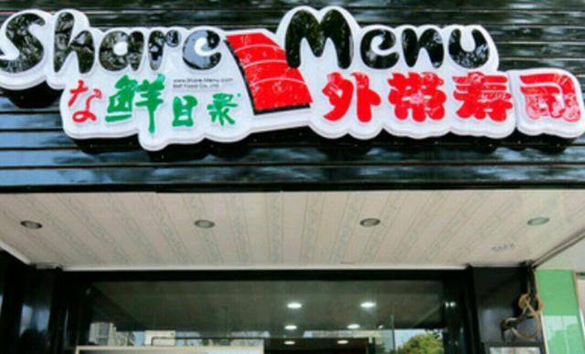 :长沙今日团购:【鲜目录外带寿司】100元代金券1张,全场通用,可叠加使用