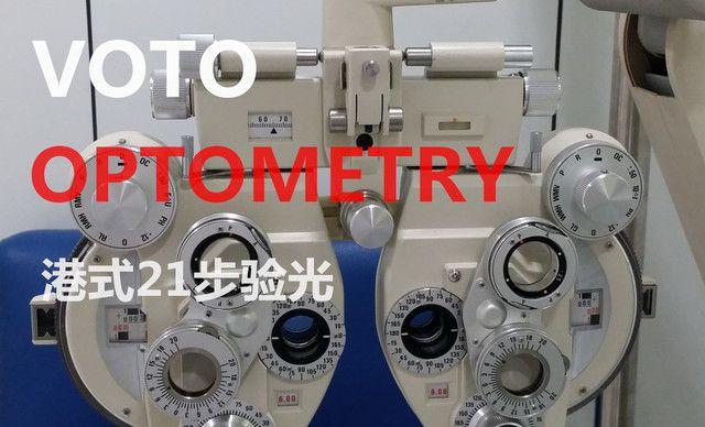 :长沙今日团购:【国际唯品眼镜】21步港式医学验光1次,提供免费WiFi