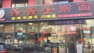 【北京】香香手擀面-美团