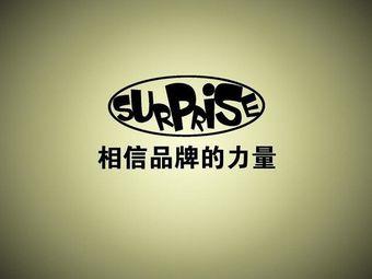 Surprise流行舞蹈品牌连锁店(兴隆概念店)