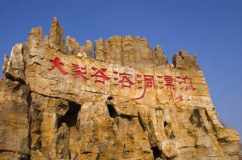【泰山区】泰山宝泰隆地下大裂谷观光门票成人票-美团