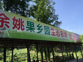 果乡园生态农场