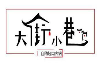 【南京】大街小巷自助烤肉火锅-美团