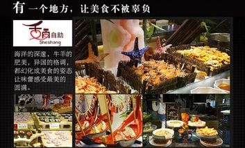 【南京】舌尚世纪缘自助餐厅-美团
