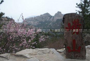 【青岛出发】崂山风景区、华严寺、八水河纯玩1日跟团游*崂山纯玩一日游-美团