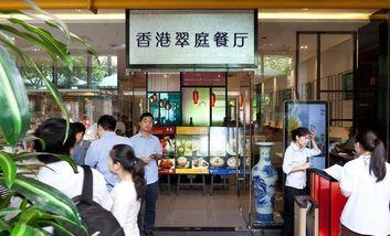 【上海】香港翠庭-美团