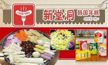 【上海】新堂洞韩国年糕火锅-美团
