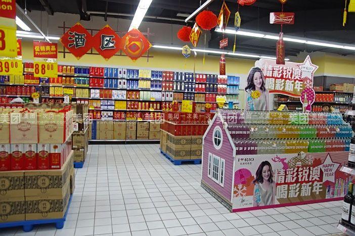 生活服务团购 商场购物卡 华联超市