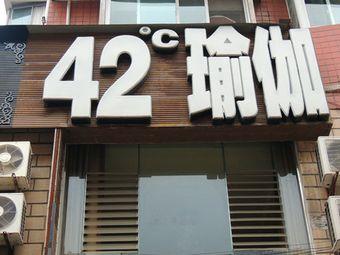 42度瑜伽馆